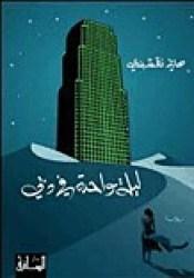ليلة واحدة في دبي Pdf Book