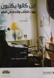 أين كانوا يكتبون: بيوت الكتاب والأدباء في العالم Pdf Book