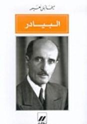 البيادر Pdf Book