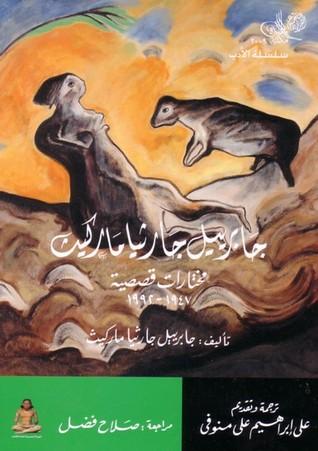 مختارات قصصية: 1947-1992