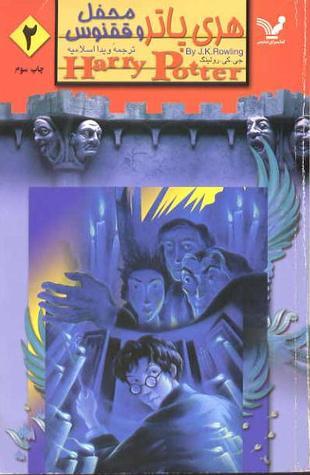 هری پاتر و محفل ققنوس - کتاب پنجم جلد دو از سه (Harry Potter #5-2)