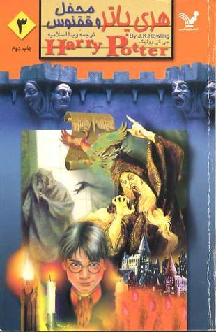 هری پاتر و فرمان ققنوس - کتاب پنجم جلد سه از سه