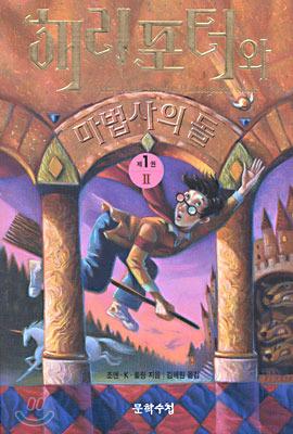 해리 포터와 마법사의 돌 2 (Harry Potter #1, part 2 of 2)