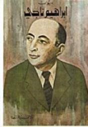 ديوان إبراهيم ناجي Pdf Book