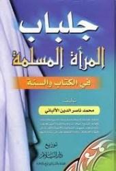 جلباب المرأة المسلمة في الكتاب والسنة