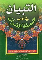 التبيان في آداب حملة القرآن Pdf Book