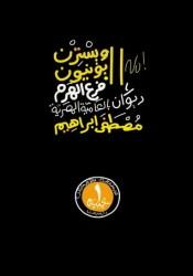 ويسترن يونيون فرع الهرم: ديوان بالعامية المصرية Pdf Book