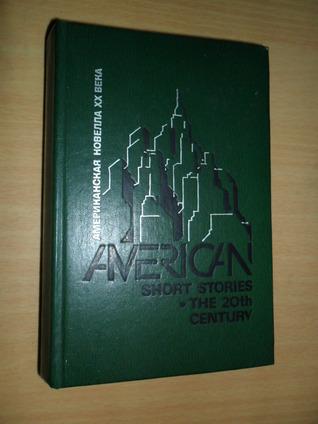 Американская новелла XX века / American Short Stories. The 20th Century