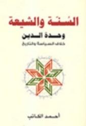 السنة والشيعة: وحدة الدين، خلاف السياسة والتاريخ