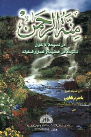 منة الرحمن في نصيحة الاخوان Book Pdf ePub