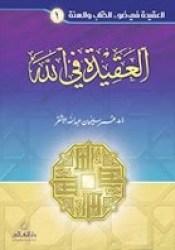 العقيدة في الله Pdf Book