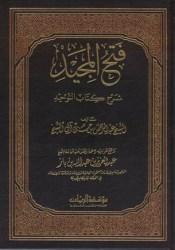 فتح المجيد: شرح كتاب التوحيد Pdf Book