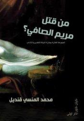 من قتل مريم الصافي Pdf Book