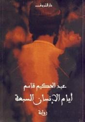 أيام الإنسان السبعة Pdf Book