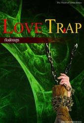 กับดักอสูร Love Trap (Lycan, #3)