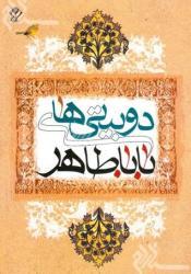 دو بیتی های بابا طاهر Pdf Book