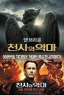 Angels & Demons [Part 1 of 2] (Robert Langdon, #1)