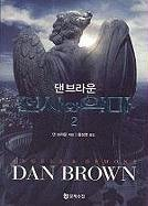 Angels & Demons [Part 2 of 2] (Robert Langdon, #1)