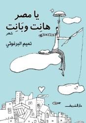 يا مصر هانت وبانت Pdf Book