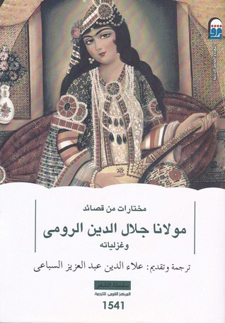 مختارات من قصائد مولانا جلال الدين الرومي وغزلياته
