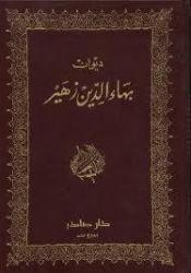 ديوان بهاء الدين زهير Pdf Book
