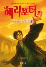 해리 포터와 죽음의 성물 2 (Harry Potter, #7)