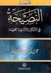 مختصر النصيحة فى الأذكار و الأدعية الصحيحة Pdf Book