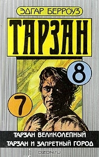 Тарзан великолепный. Тарзан и запретный город (Tarzan #7-8)