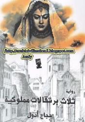 ثلاث برتقالات مملوكية Pdf Book