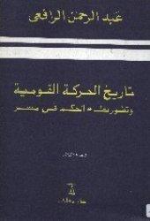 تاريخ الحركة القومية وتطور نظام الحكم في مصر - الجزء الثاني