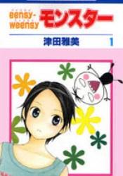 eensy-weensyモンスター 1 (Eensy-Weensy Monster, #1) Pdf Book