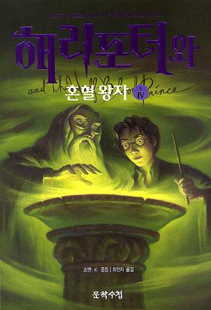 해리포터와 혼혈왕자 4 (해리포터 #6, Vol. 4 of 4)