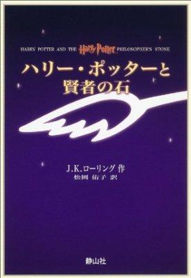 ハリー・ポッターと賢者の石 (ハリー・ポッターシリーズ #1)