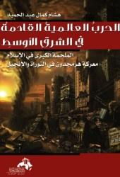 الحرب العالمية القادمة في الشرق الأوسط           الملحمة الكبرى في الإسلام معركة هرمجدون في التوراة والإنجيل