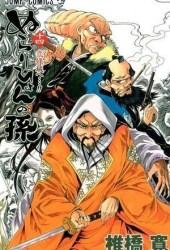 ぬらりひょんの孫 14 [Nurarihyon No Mago] (Nura: Rise of the Yokai Clan, #14)