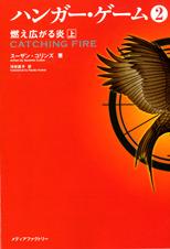 ハンガー・ゲーム2 燃え広がる炎 Vol. 1 (The Hunger Games, #2)
