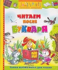 Читаем после букваря/ Chitaem posle bukvarya