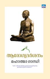 Arogyadarshanam
