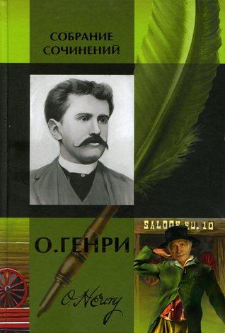 Собрание сочинений в двух томах. Том 2.