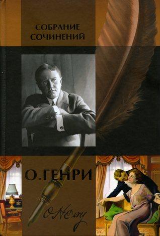 Собрание сочинений в двух томах. Том 1.