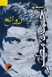 روائع أحمد مطر