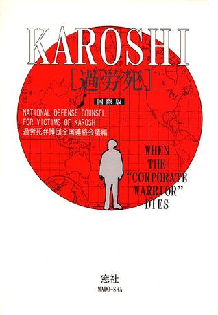 """Karoshi - When the """"Corporate Warrior"""" Dies"""