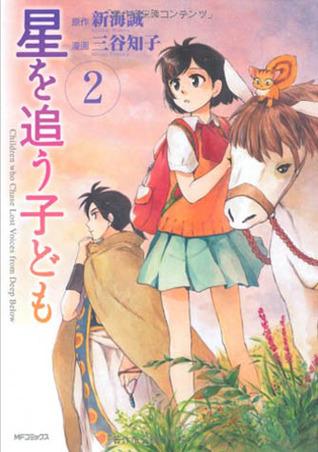 星を追う子ども 2 [Hoshi Wo Ou Kodomo] (Children who Chase Lost Voices from Deep Below, #2)