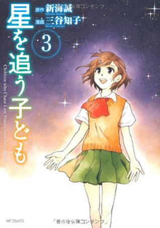 星を追う子ども 3 [Hoshi Wo Ou Kodomo] (Children who Chase Lost Voices from Deep Below, #3)
