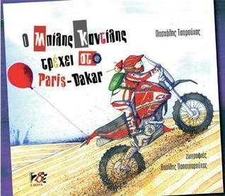 Ο Μπίλης Καντίλης τρέχει στο Paris-Dakar