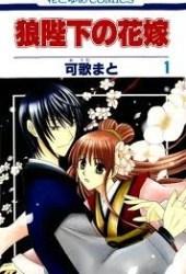 狼陛下の花嫁 1 (Ookami-Heika No Hanayome, #1)