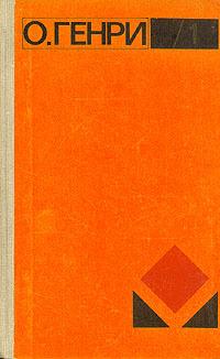 Избранное. В двух томах