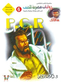 P.C.R