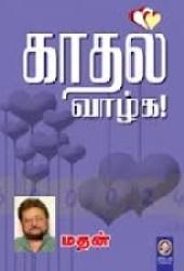 காதல் வாழ்க [kadhal vazhga] Pdf Book