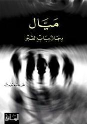 ميّال Pdf Book